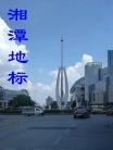 湖南湘潭 地标(分会群编号:43992,