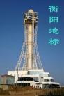 湖南衡阳 地标(分会群编号:43996,