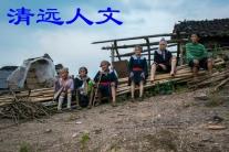 广东清远 人文(分会群编号:44983,