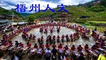 广西梧州 人文(分会群编号:45996,