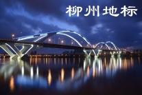 广西柳州 地标地建(市分会群编号:459