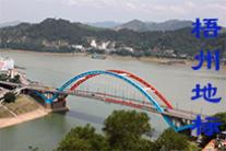 广西梧州 地标(分会群编号:45996,