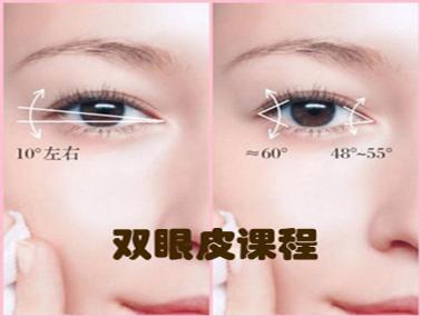 双眼皮课程
