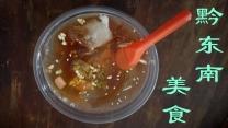 贵州黔东南 美食(市分会群编号:5299