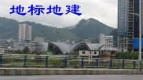 贵州黔南 地标地建(市分会群编号:529