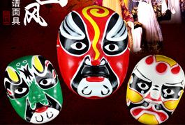 成人男纸浆京剧脸谱面具装饰摆件中国风墙面