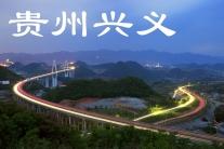 贵州黔西南 兴义(市分会群编号:5299