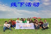 湖南湘西 线下活动(市分会群编号:439