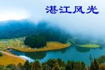 广东湛江 风光(分会群编号:44990,