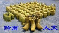 贵州黔南 人文(市分会群编号:52994