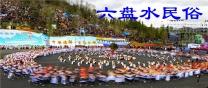贵州六盘水 民俗(市分会群编号:5299