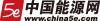 5e中国能源网