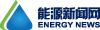 能源新闻网