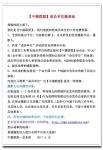 中摄联盟 成员单位邀请函