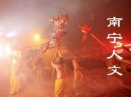 广西南宁 人文(省分会群编号:45999