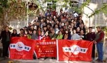 四川攀枝花分会2018新春联谊会