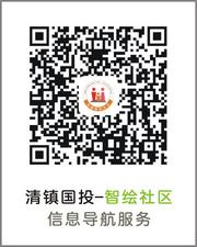智绘社区-信息导航