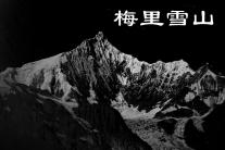 云南迪庆-梅里雪山(市分会群编号5398