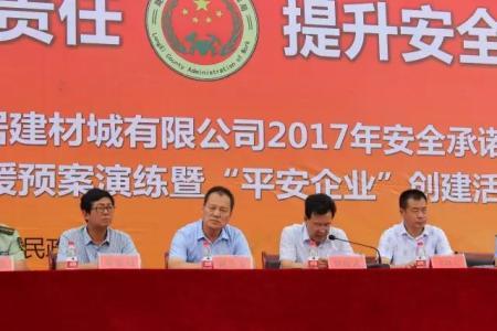 陇西桥南家居建材城举行陇西县2017年生产安全事故应急预案演练活动!
