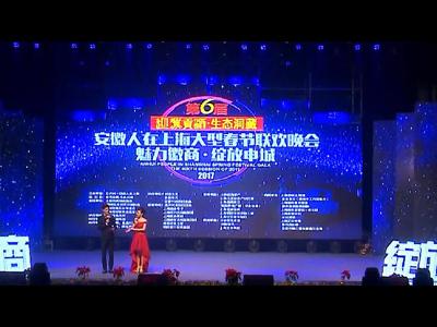 2017年安徽人在上海第六届春晚