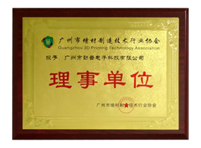 2016成为广州市增材制造协会理事单位