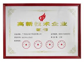 2017评为广州市高新技术企业