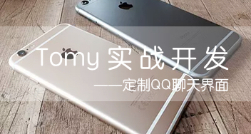 王梦洁带你定制QQ聊天界面