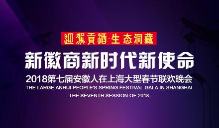 2018年第七届安徽人在上海春节联欢晚会