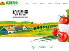 汝南县富鹏农业有限公司