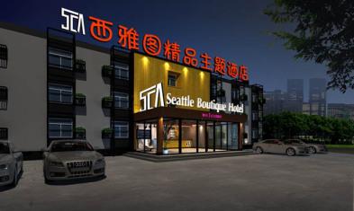 西雅图主题酒店装修