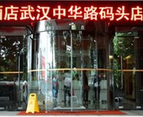 武昌中华码头速8酒店