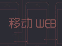 手机移动端WEB资源整合