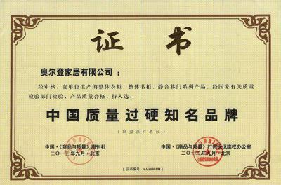 中国质量过硬知名品牌