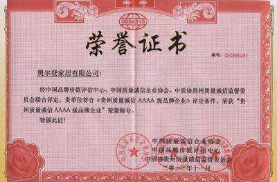 贵州质量诚信AAAA级品牌企业