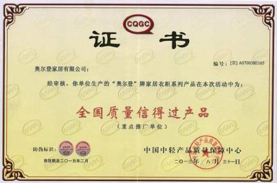 中国质量信得过产品