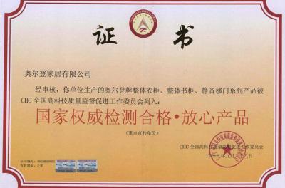 国家权威检测合格·放心产品