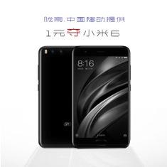 小米6 全网通 4GB+64GB 亮黑色 移动联通电信4G手机 双卡双待