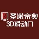 圣诺帝奥3D滑动门