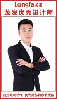 主任设计师 朱裕龙