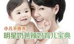 母婴健康微信领袖号