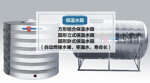 非承压保温水箱