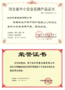 Hualing Electric Brand Products / Honorary Certifi