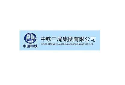 中铁三局集团