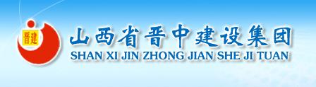 山西省晋中建设集团