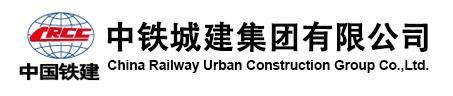 中铁城建集团