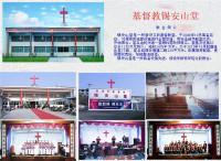 锡安山教会