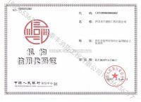 河北消防工程有限公司机构代码证