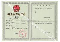 泰丰消防安全生产许可证