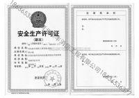 河北消防工程有限公司许可证