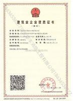 河北消防工程有限公司建筑业企业资质证书